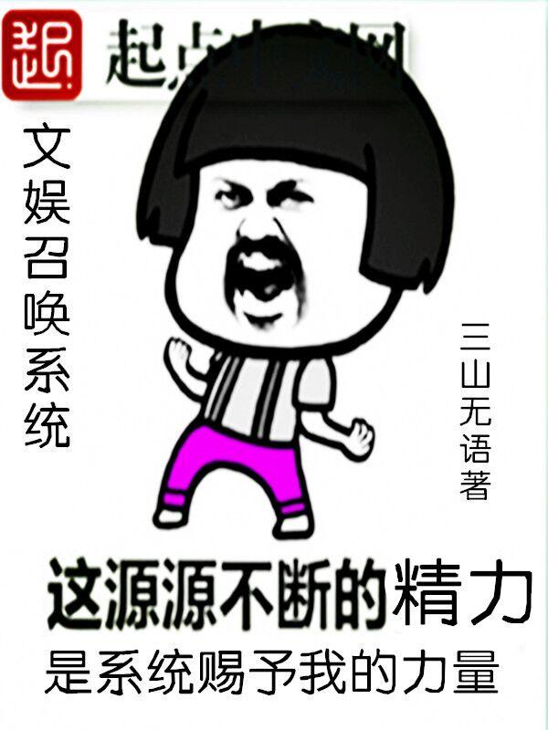 文娱召唤系统小说