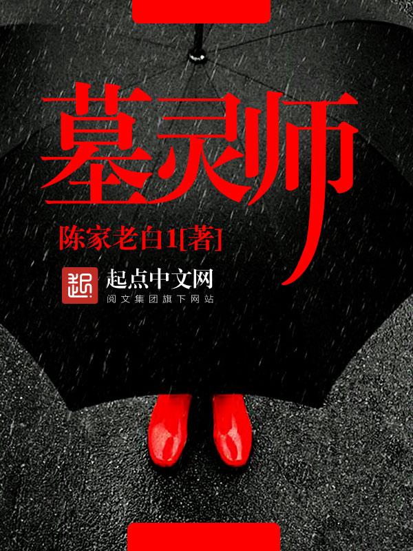 墓灵师小说