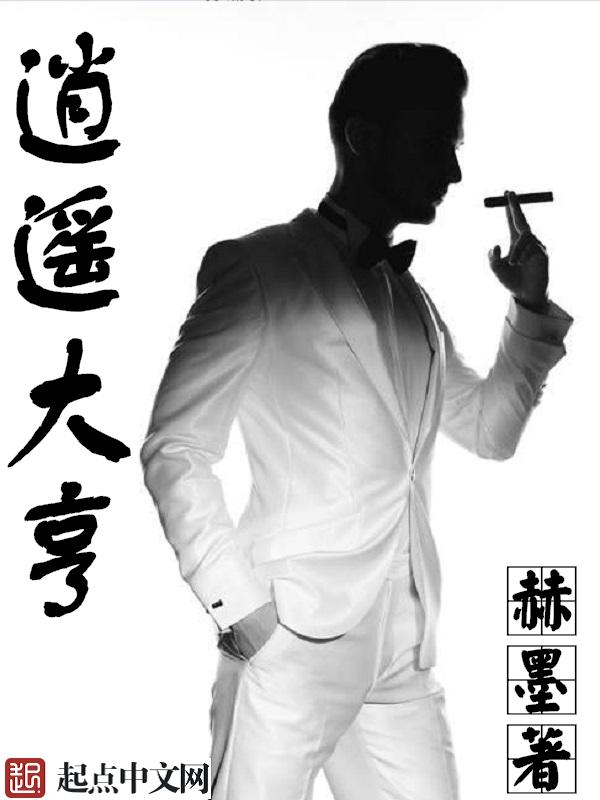 逍遥大亨最新章节精彩阅读完本 杨靖古董精彩阅读在线试读无弹窗