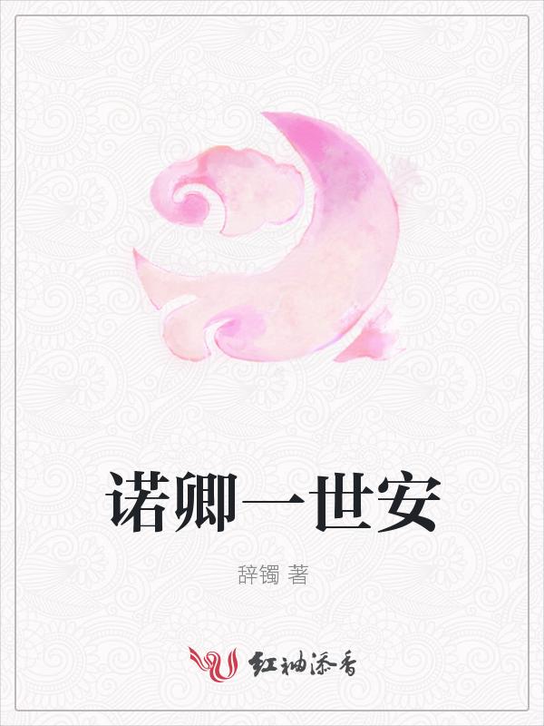 臻棠的小说