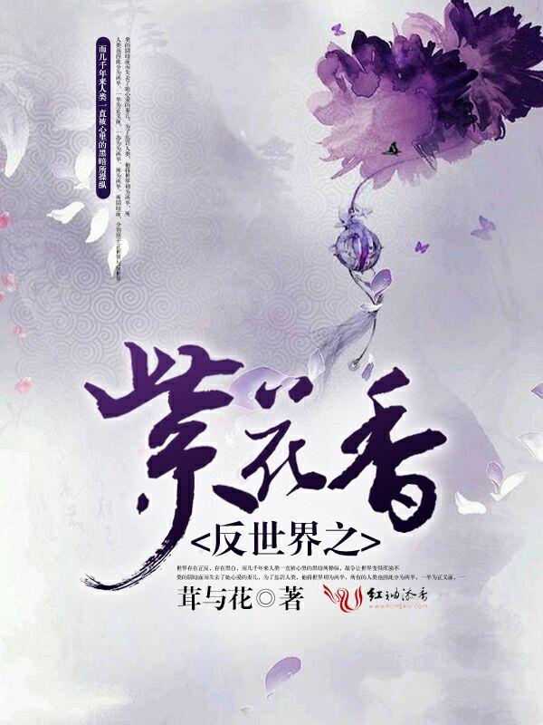 反世界之紫花香