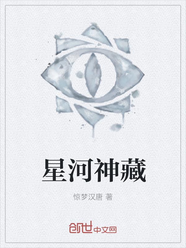 星河神藏小说
