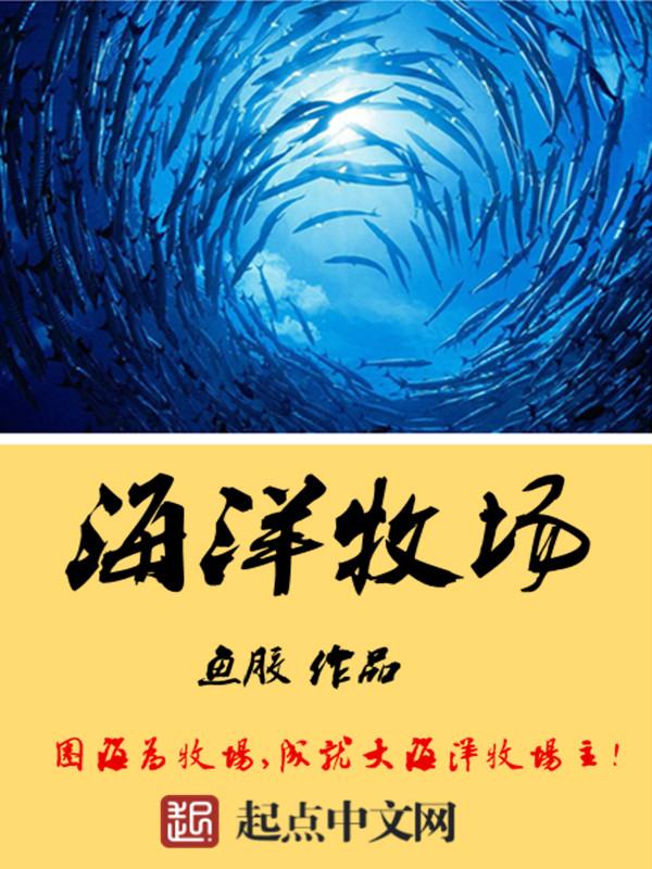 海洋牧场小说