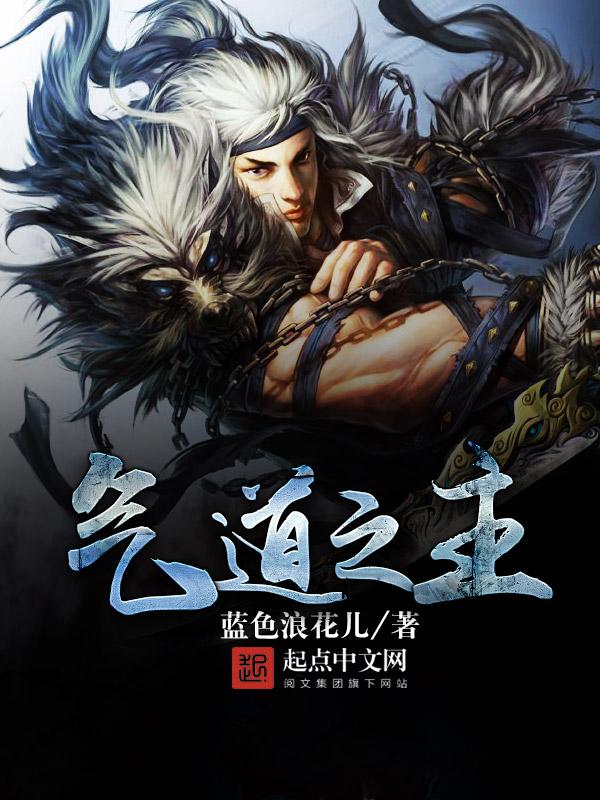 《气道之主》主角杨钟杨府精彩试读小说