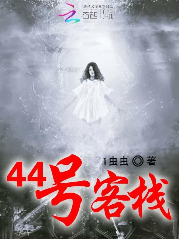 44号客栈小说