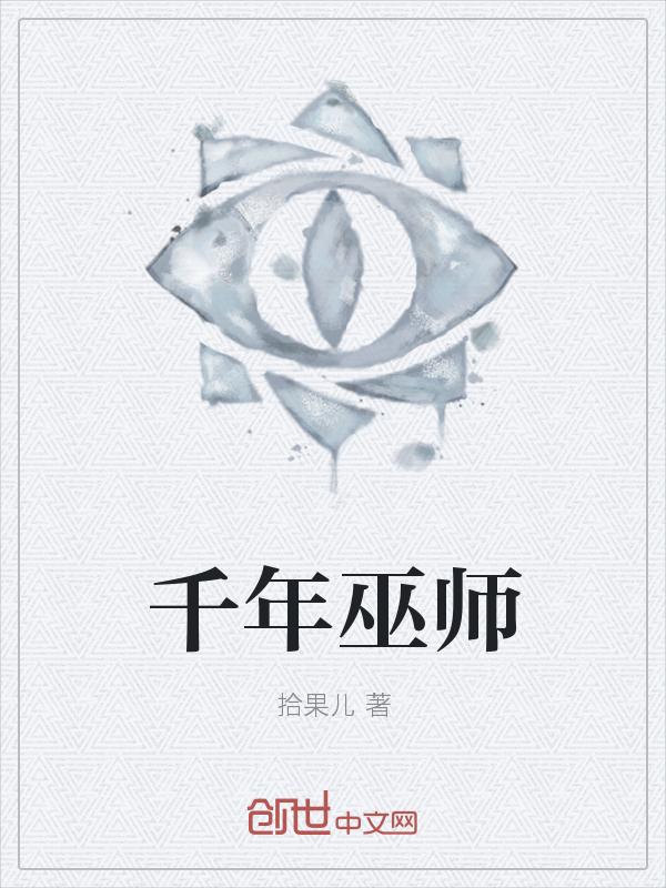 千年巫师小说