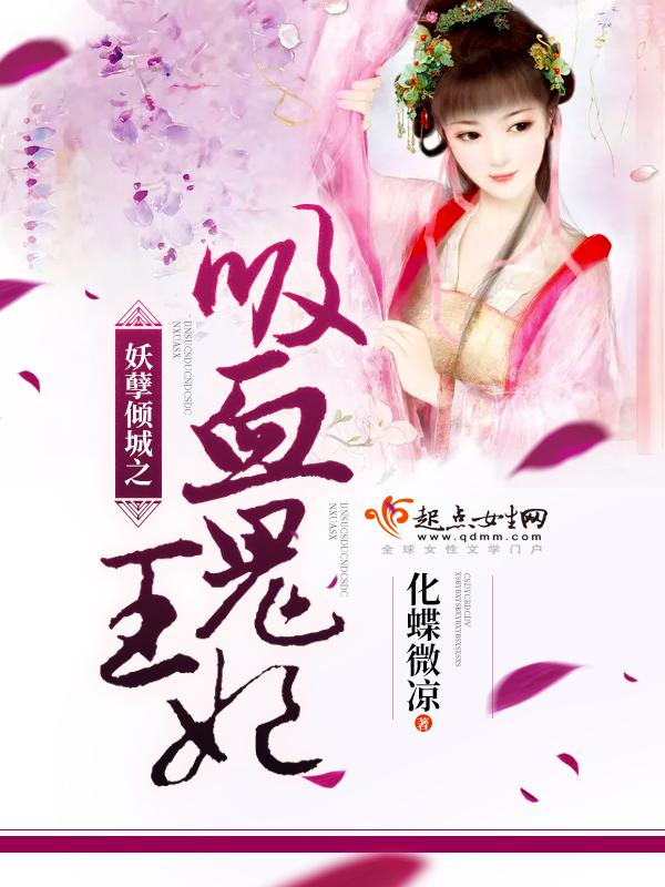 妖孽倾城之吸血鬼王妃小说