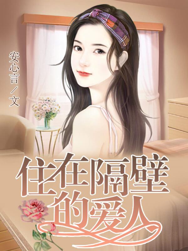 【住在隔壁的爱人无弹窗完结版】主角筱安安静