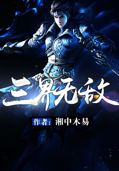 《三界无敌》主角余庆师兄章节列表最新章节免费试读