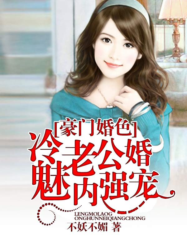 《豪门婚色:冷魅老公婚内强宠》主角慕阳光精彩阅读精彩试读