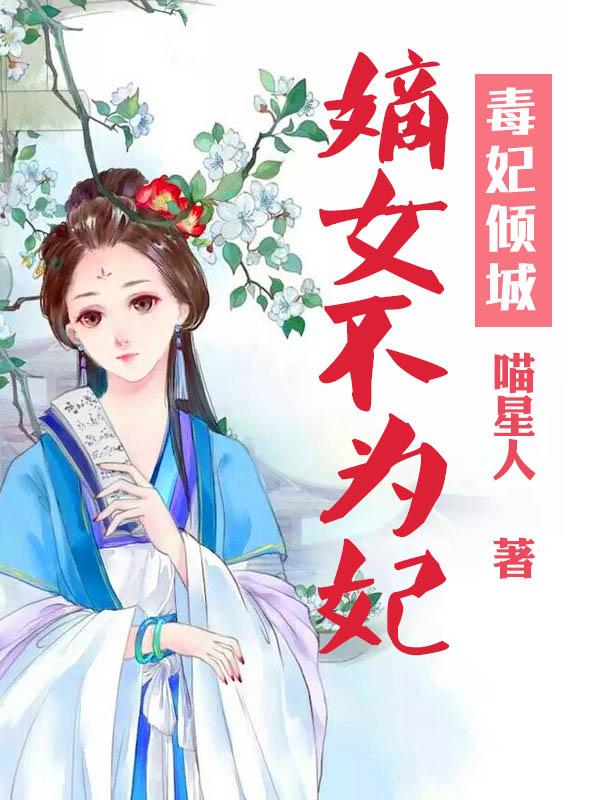 毒妃倾城:嫡女不为妃主角苏瑾小姐精彩章节完结版