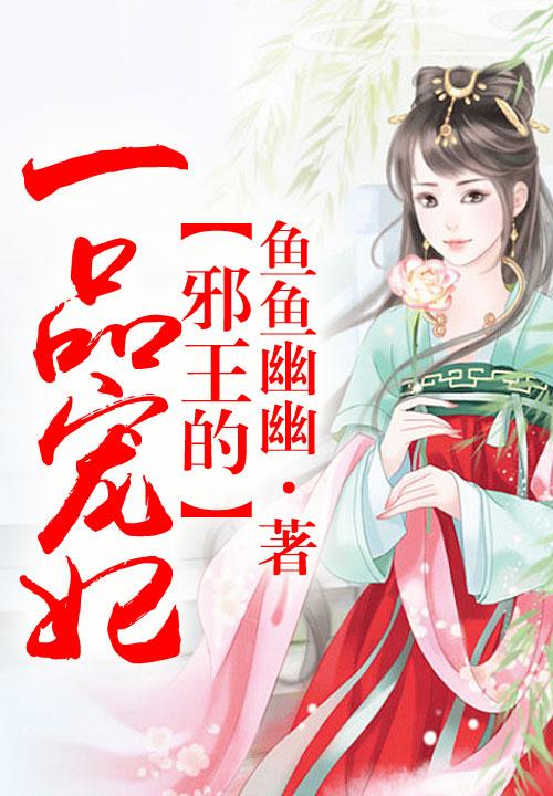 日本进化流小说