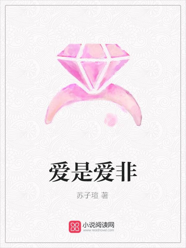 《爱是爱非》主角苏媚胡精彩阅读在线试读全文阅读