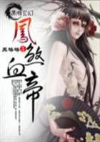 【凤煞血帝完整版免费阅读免费试读】主角席清银魏铭