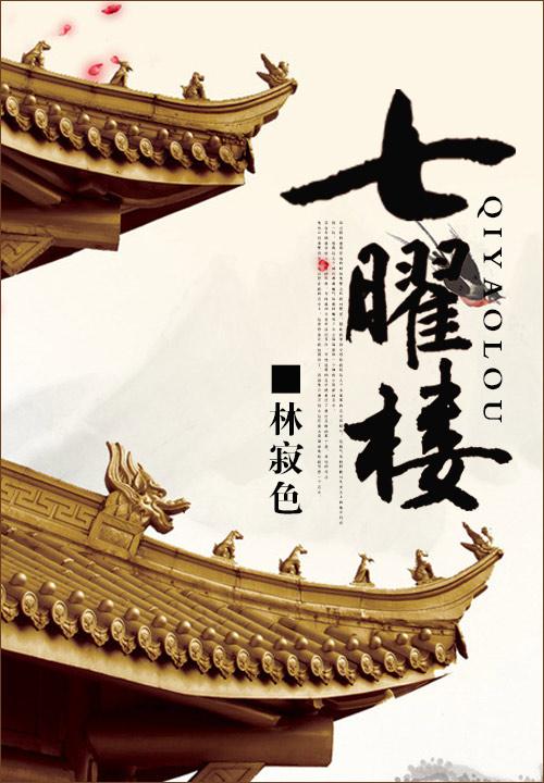四代女团的小说