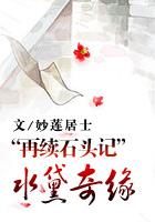 """""""再續石頭記""""水黛奇緣"""