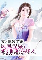 凤凰涅槃:恋上恶魔冷情人