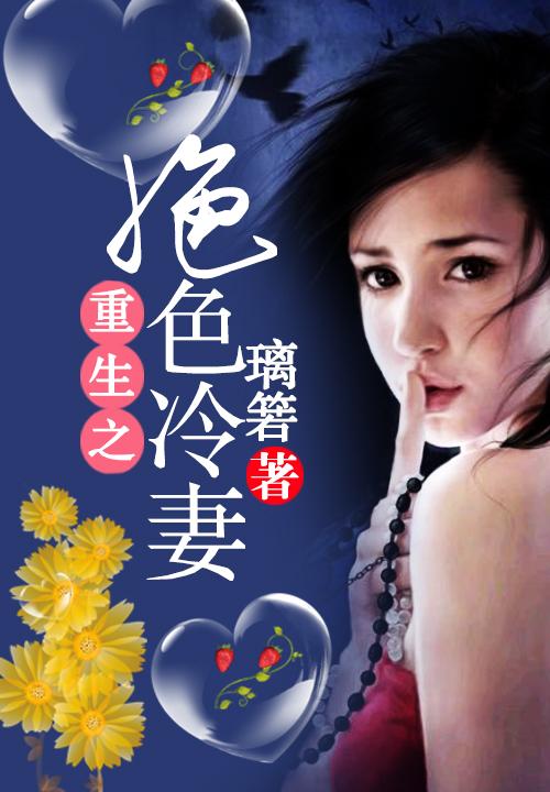 《重生之绝色冷妻》主角慕玖阿玖小说完整版章节目录
