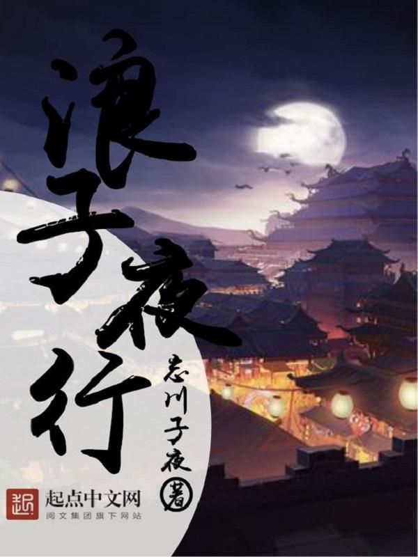 浪子夜行小说