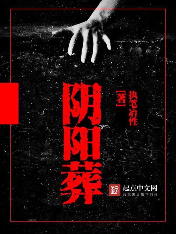 阴阳葬小说