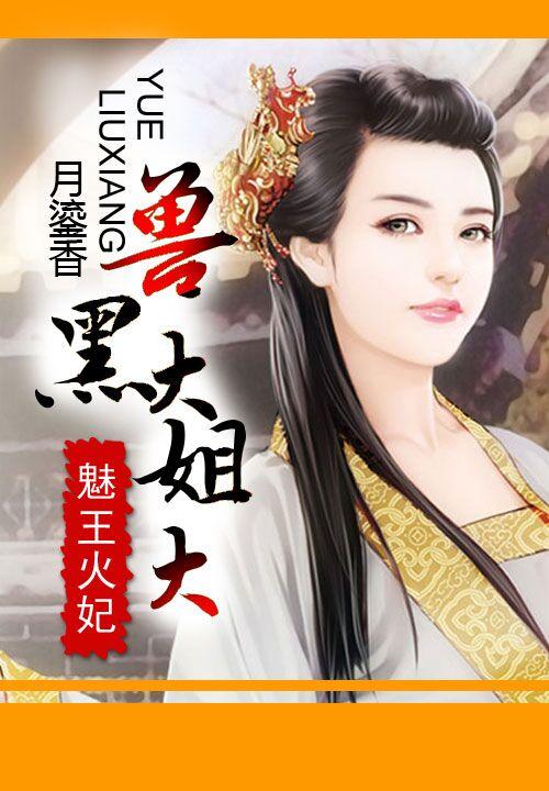魅王火妃:兽黑大姐大小说