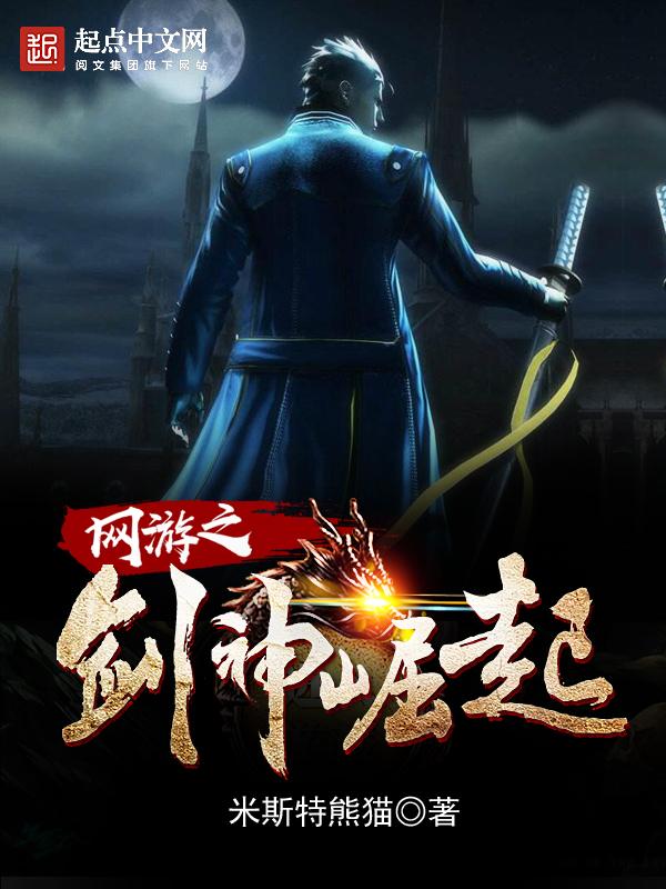 网游之剑神崛起小说