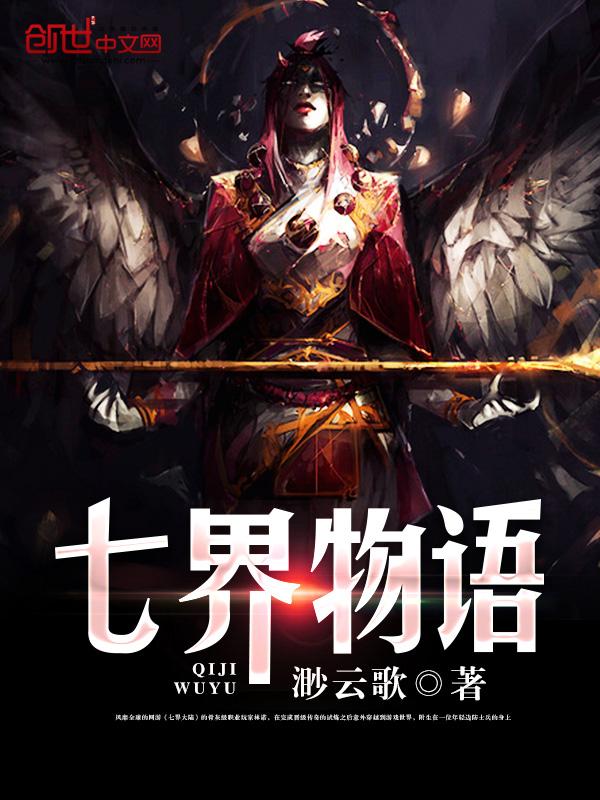 《七界物语》主角林诺萨菲完本免费阅读免费试读