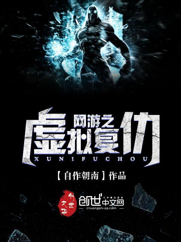网游之虚拟复仇小说