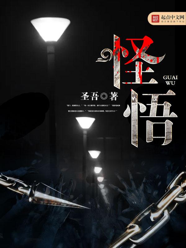 《怪悟》主角小建黑灵潭精彩章节完本
