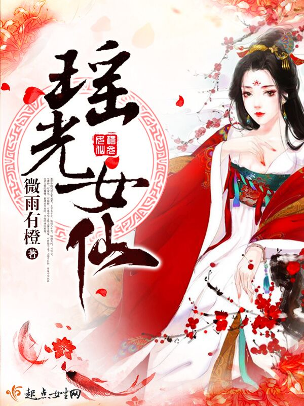 《瑶光女仙》(主角尼姑靖瑶)完本最新章节