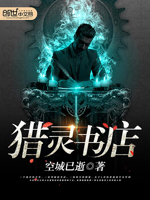 《猎灵书店》主角叶阳余光小说精彩试读章节列表