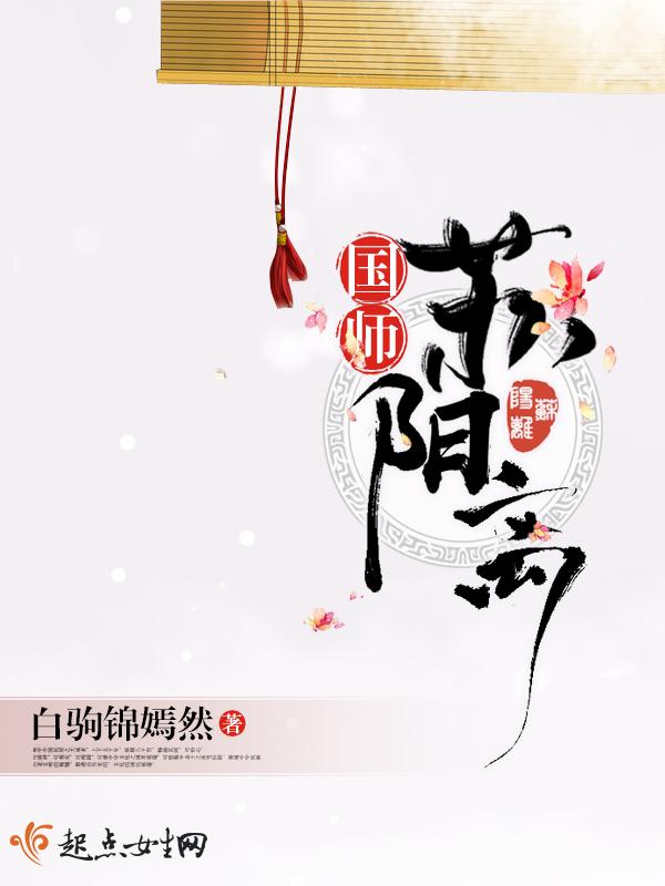 国师苏阳离完整版小说完本 帝君帝王完结版免费阅读