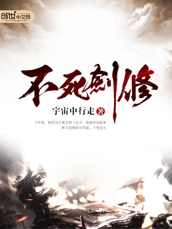 《不死剑修》主角杨笑杨玄精彩章节完整版