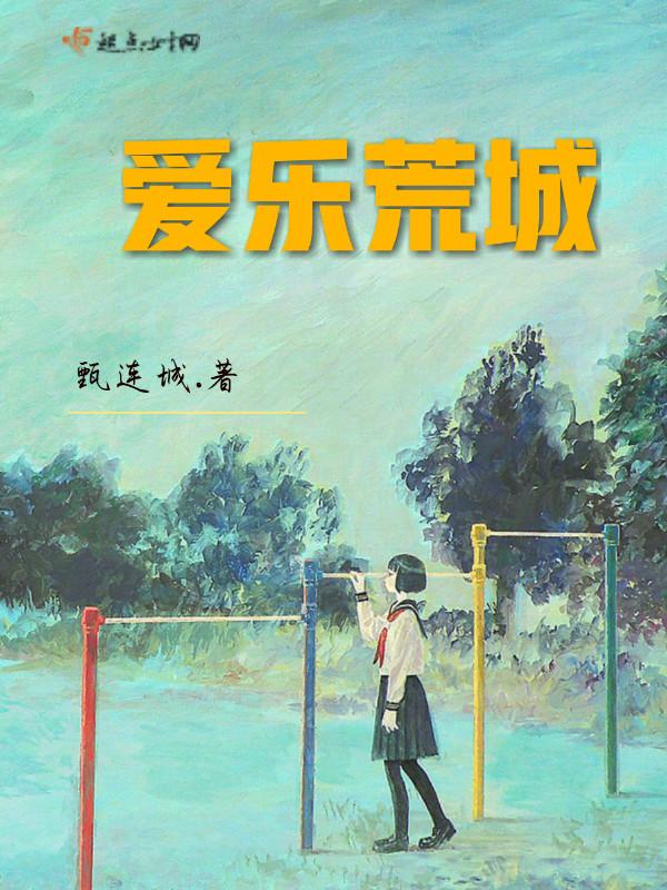 幻世录3小说