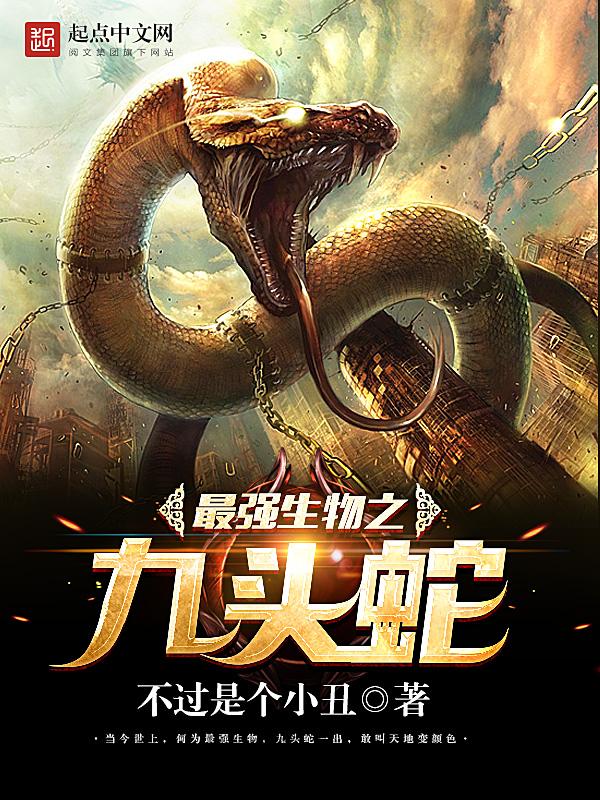 最强生物之九头蛇