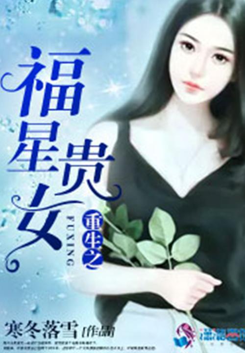 【重生之福星贵女精彩章节完本】主角叶敏小屁孩
