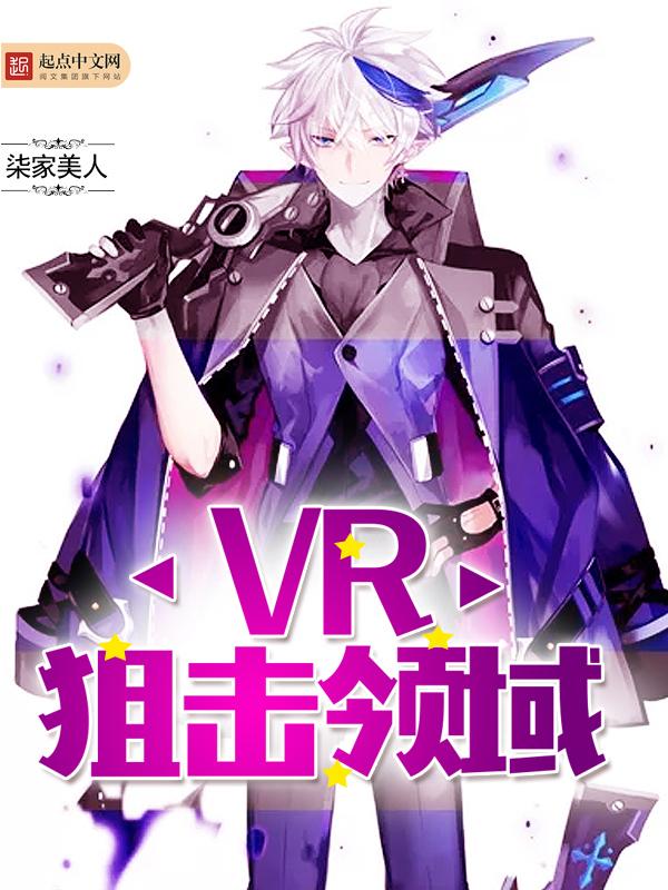 VR狙击领域