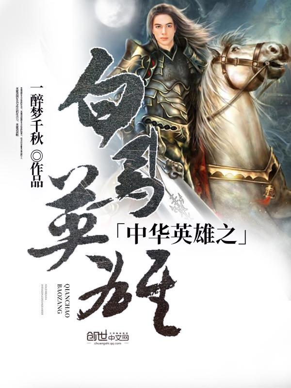 中华英雄之白马英雄