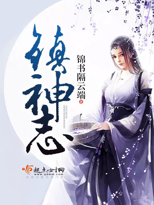 【镇神志大结局免费阅读无弹窗】主角凤七娘苏暖