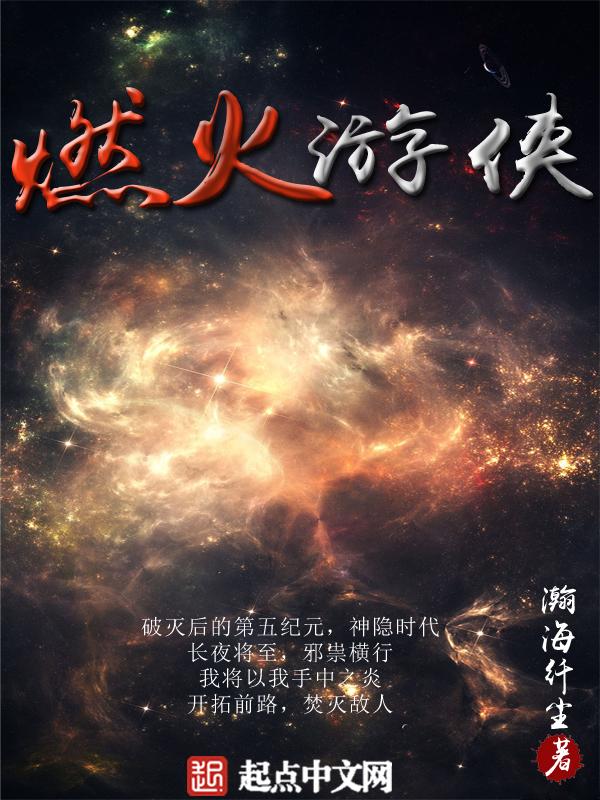 【燃火游侠精彩章节精彩阅读】主角林恩天莱