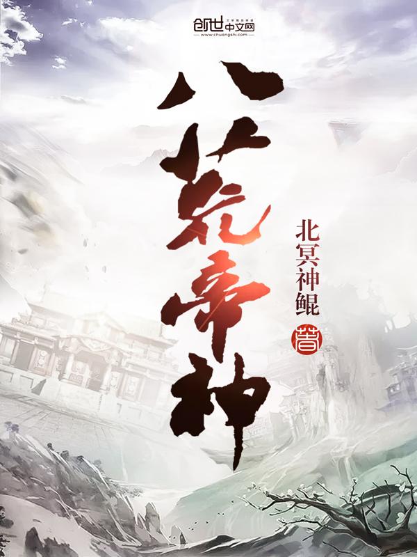 《八荒帝神》主角唐云瑾全文试读无弹窗章节列表