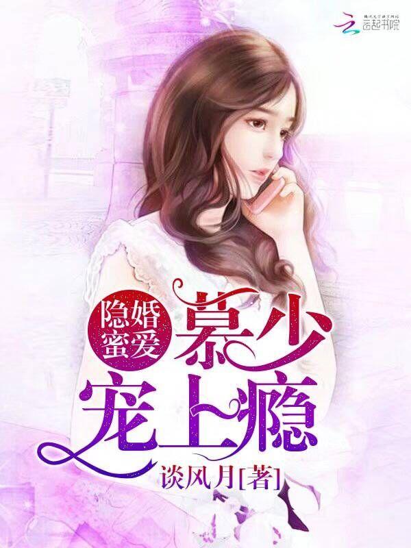 《隐婚蜜爱:慕少,宠上隐!》主角苏瑾林婷全文试读全文阅读无弹窗