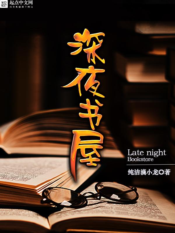 深夜书屋主角周泽周免费试读完本