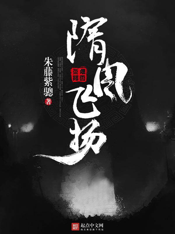 奇迹网游小说