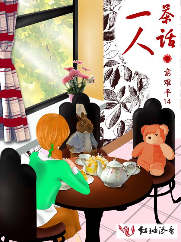 一人茶话免费试读精彩章节 舒燕老公小说免费阅读