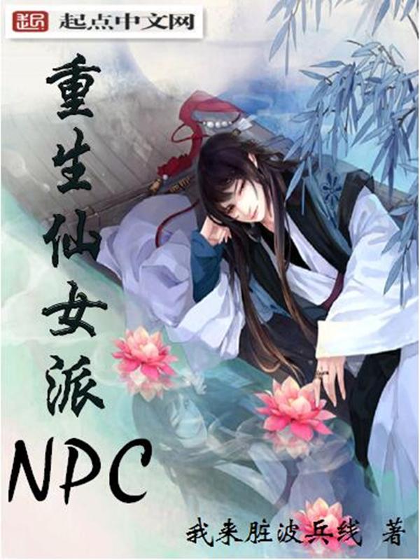 《重生仙女派NPC》主角郑景仁石溪村在线试读精彩试读免费阅读