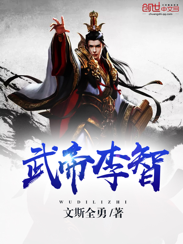 《武帝李智》主角李智灵儿大结局在线阅读最新章节