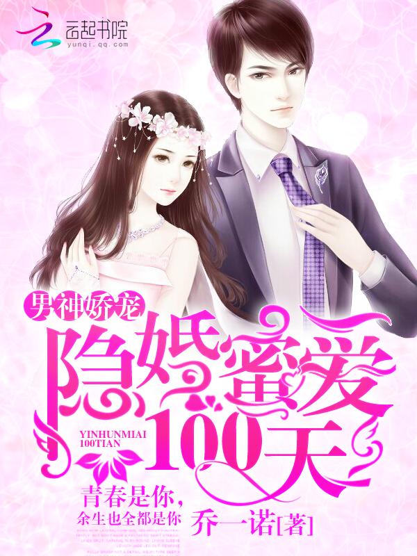 男神娇宠:隐婚蜜爱100天
