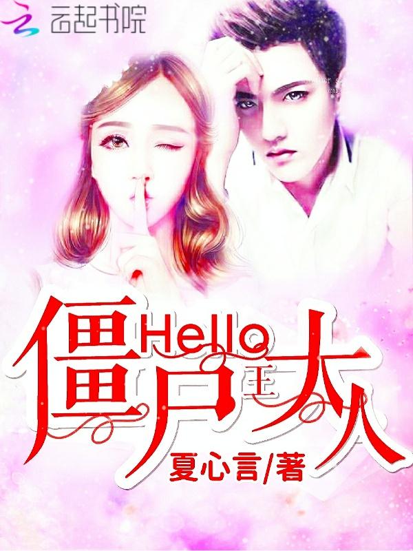 Hello,僵尸王大人