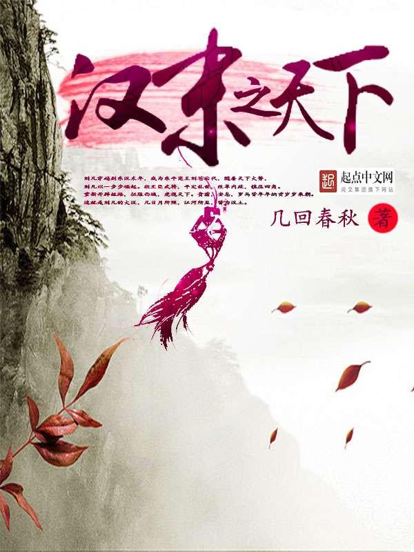 【汉末之天下章节目录大结局全文试读】主角刘凡刘遇